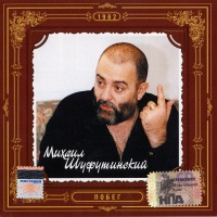 Михаил Шуфутинский - Поседевшая Любовь Моя