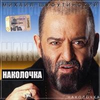 Михаил Шуфутинский - Наколочка (Album)