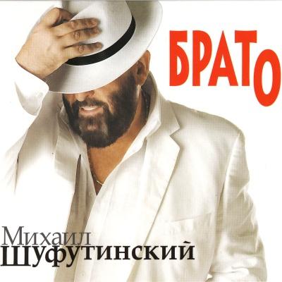 Михаил Шуфутинский - Брато (Album)
