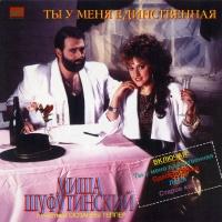 Михаил Шуфутинский - Ты У Меня Единственная (Album)