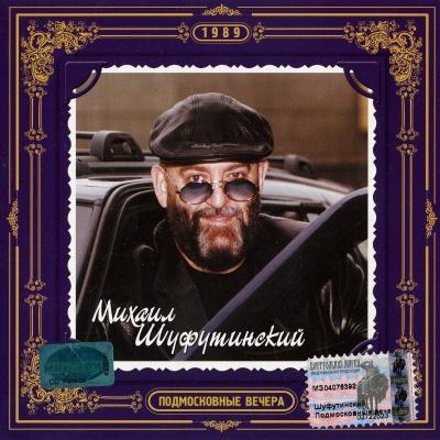 Михаил Шуфутинский - Подмосковные Вечера (Album)