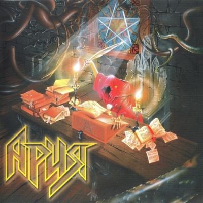 Ария - Генератор Зла (Album)
