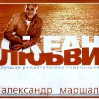 Александр Маршал - Орел