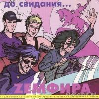 Земфира - Румба (Sky-Mix)