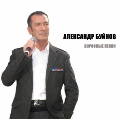 Александр Буйнов - Взрослые Песни