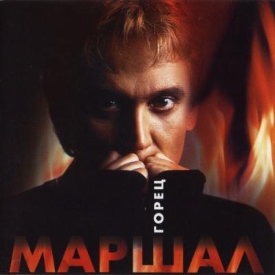 Александр Маршал - Горец (Album)