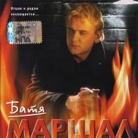 Александр Маршал - Батя (Album)