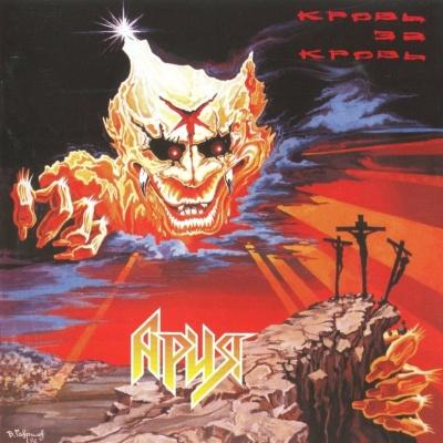 Ария - Кровь За Кровь