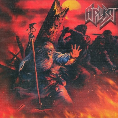 Ария - Крещение Огнем