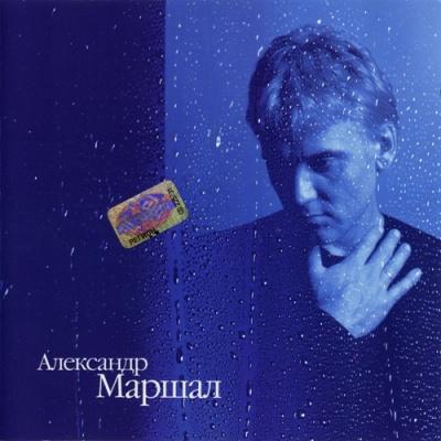 Александр Маршал - Ливень (Album)
