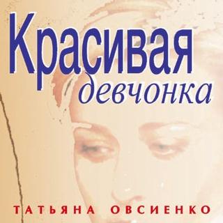 Татьяна Овсиенко - Красивая Девчонка (Album)
