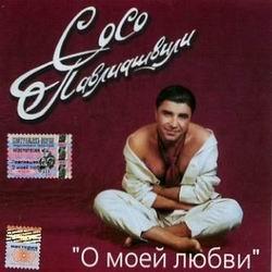 Сосо Павлиашвили - О Моей Любви