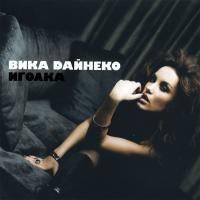 Виктория Дайнеко - Иголка (Compilation)