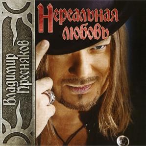 Владимир Пресняков - Нереальная Любовь