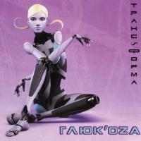 Глюк'oZa - Транс~Форма