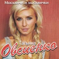 Татьяна Овсиенко - Москвичи и Москвички (Album)