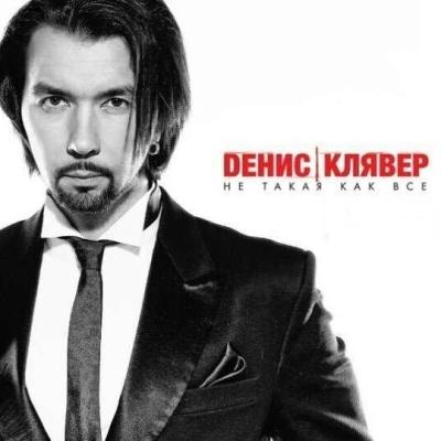 Денис Клявер - Не Такая Как Все