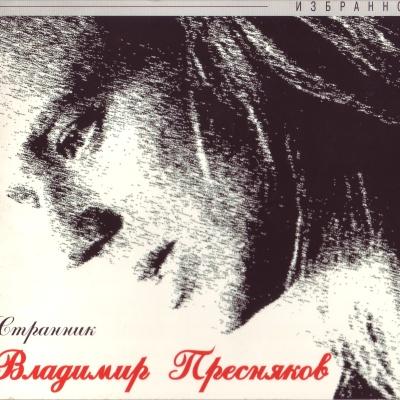 Владимир Пресняков - Странник