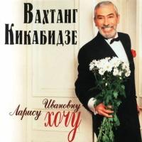 Вахтанг Кикабидзе - Ларису Ивановну Хочу (Album)