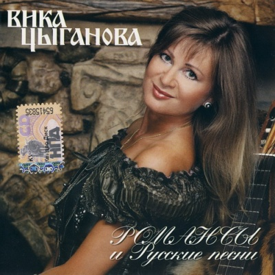 Вика Цыганова - Романсы и Русские Песни