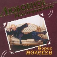 Борис Моисеев - Любовное Настроение (Album)