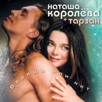 Наташа Королёва - Веришь или Нет