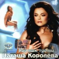 Наташа Королёва - Рай Там, Где Ты
