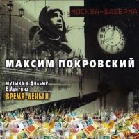 Макс Покровский - STR-1-PREM