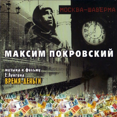 Макс Покровский - Москва - Шаверма