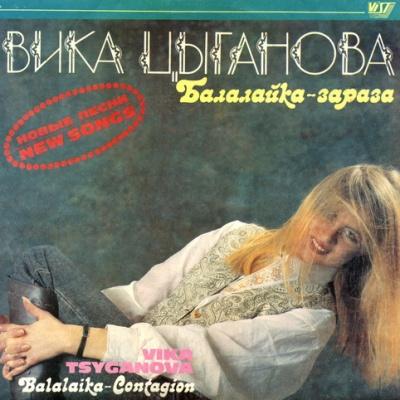 Вика Цыганова - Балалайка