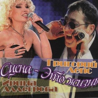 Ирина Аллегрова - Сцена - Это Жизнь (Album)