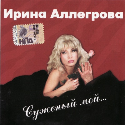 Ирина Аллегрова - Суженый Мой (Album)