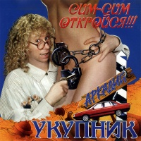 Аркадий Укупник - Холодные Огни Шереметьево-2
