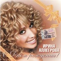 Ирина Аллегрова - С Днем Рождения (Album)