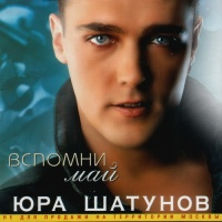 Юрий Шатунов - Лето