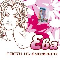 Гости Из Будущего - Ева (Album)