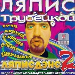 Ляпис Трубецкой - ЛяписДэнс 2