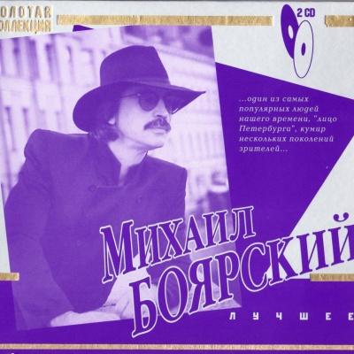Михаил Боярский - Золотая коллекция. Часть 1 CD2