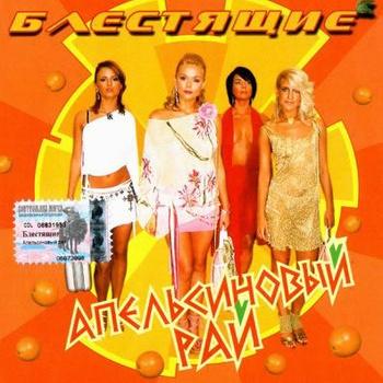 Блестящие - Апельсиновый Рай