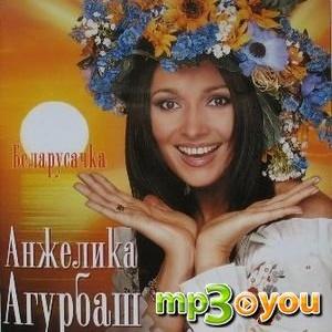 Анжелика Агурбаш - Беларусачка