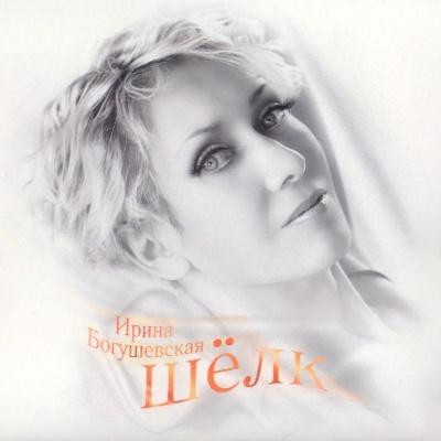 Ирина Богушевская - Шелк