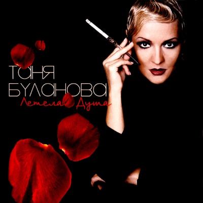 Татьяна Буланова - Летела Душа