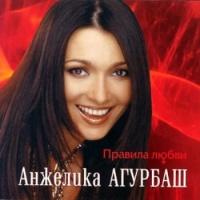 Анжелика Агурбаш - Правила Любви