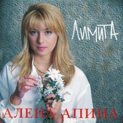 Алена Апина - Узелки