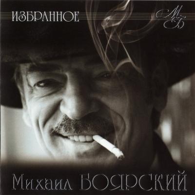 Михаил Боярский - Избранное