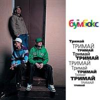 Бумбокс - Тримай