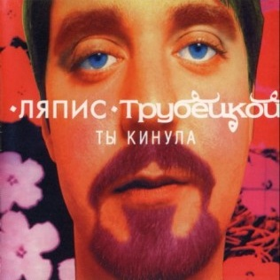 Ляпис Трубецкой - Ау