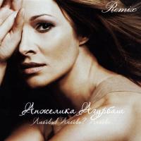 Анжелика Агурбаш - Любовь! Любовь Любовь (Remix)