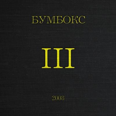 Бумбокс - ІІІ