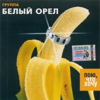 Белый Орел - Пою, Что Хочу (Album)